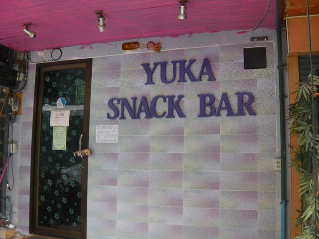 Yuka Image