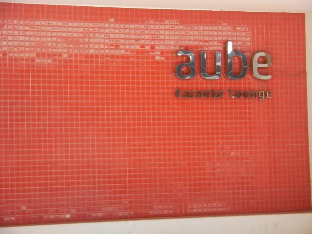 aube Image