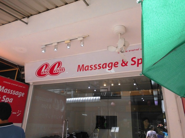 Can Cam Massageの写真