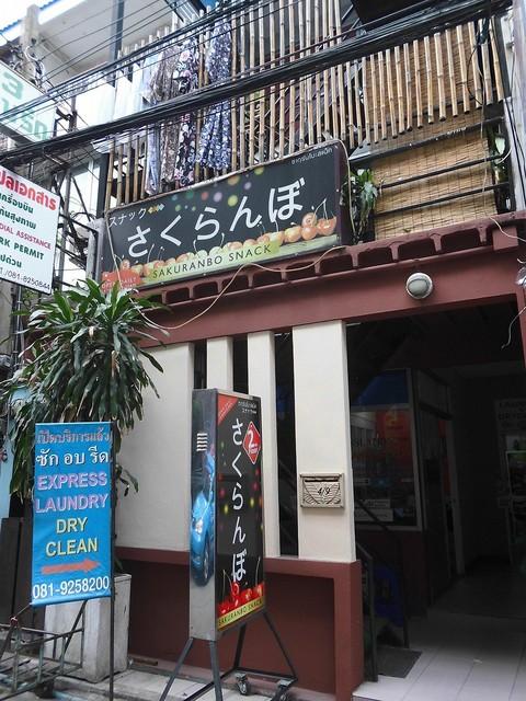 Sakuranbo Image