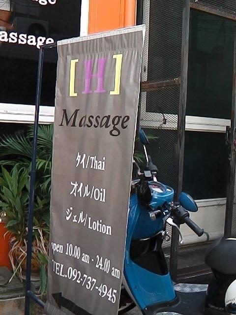 H Massage Image