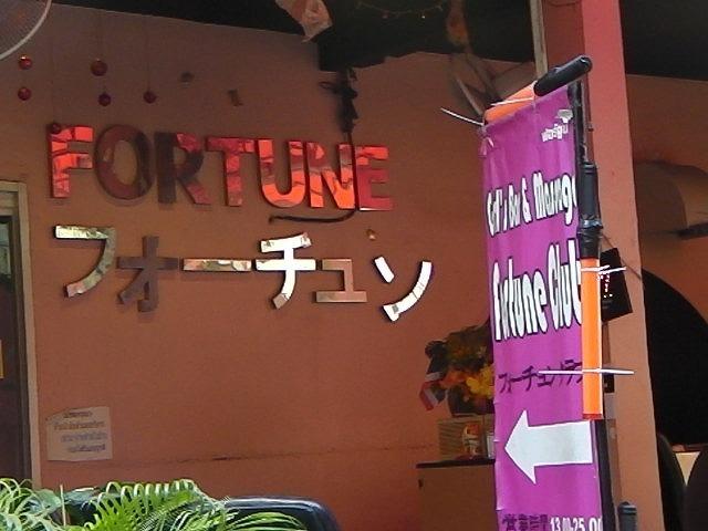 Fourtune Image