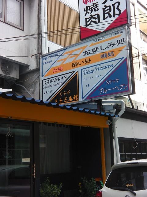 sanjuusanbankan Image