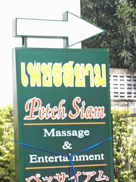 Petch Siam Image