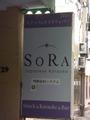 SORA Thumbnail