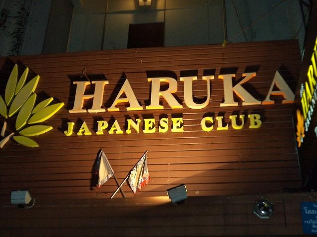 Haruka Image