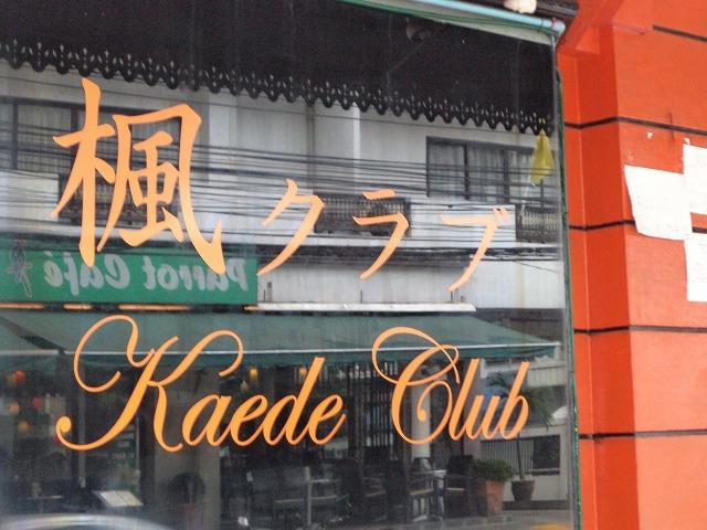 Kaede Image