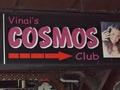 コスモス・クラブのサムネイル