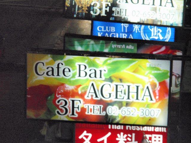 Ageha(3F) Image