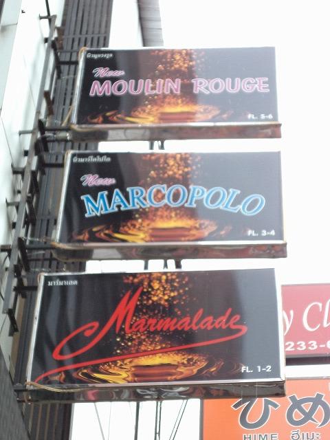 マーマレード(1-2F)の写真