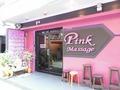 Pink massageのサムネイル