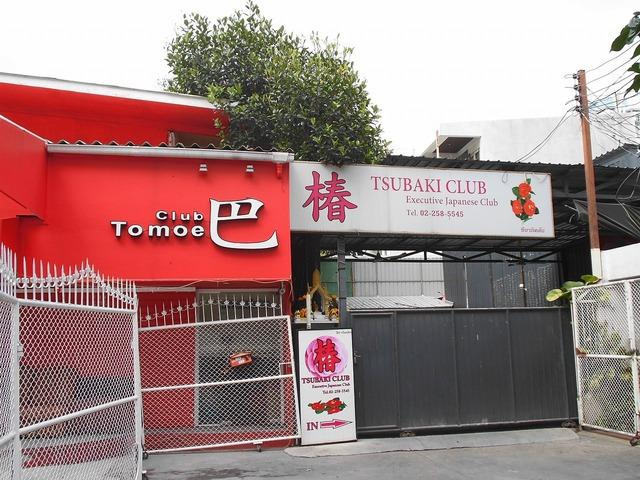 TUBAKI Image