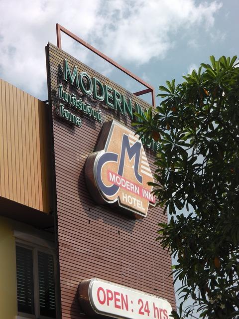 MODERN INN HOTELの写真