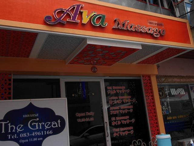 Ava Massage Image