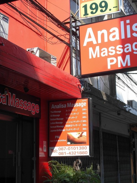 Analisa massage PMの写真