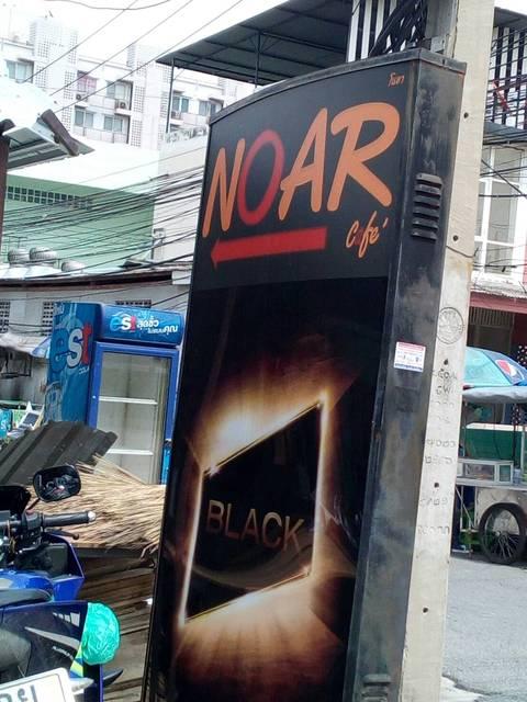 noar Image