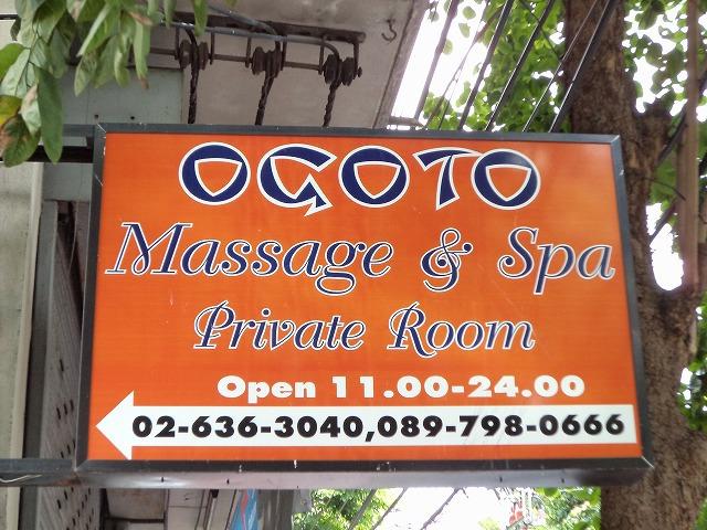 Ogoto Massage Image