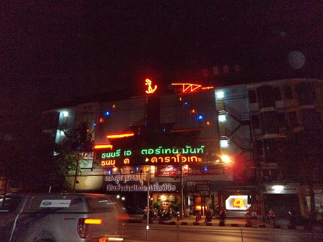 Thon Buri Entertainment Cafe Image