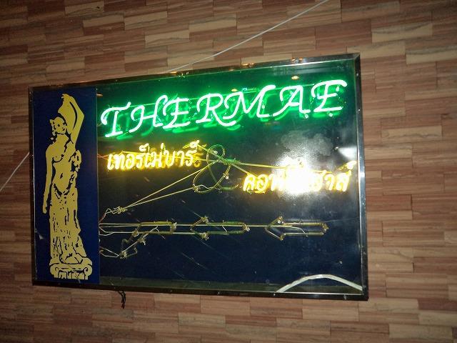 テーメー・カフェの写真