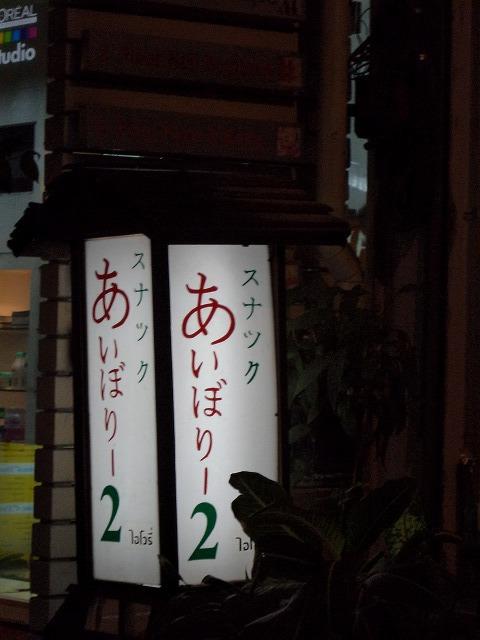 あいぼりー2の写真