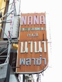 Sexy Night(2F) Thumbnail