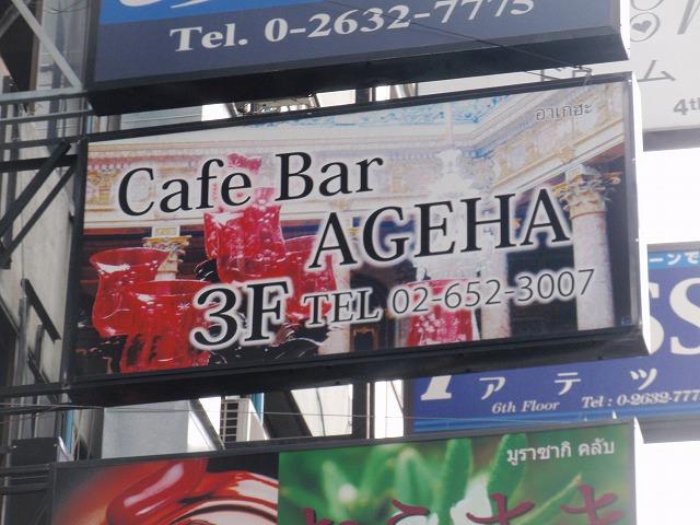 アゲハ(3F)の写真