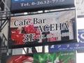 Ageha(3F) Thumbnail