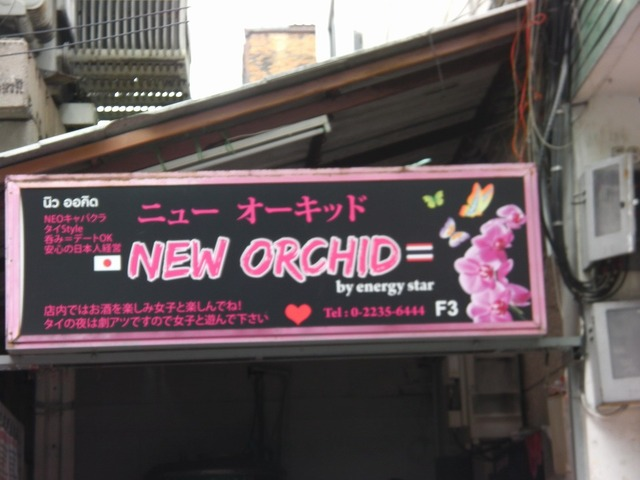 New Orchid(3F) Image