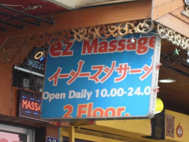 EZ massage Image