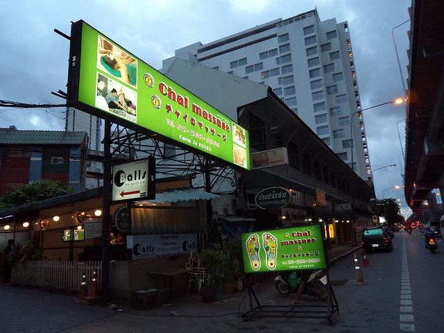 CHAI MASSAGE の写真