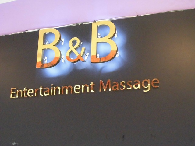 B&B Massage Image