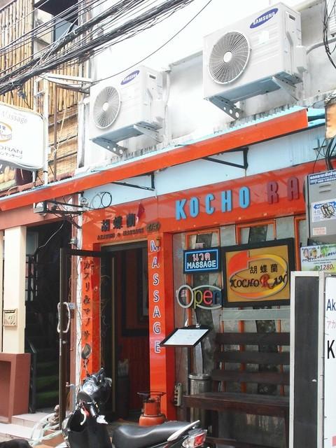 Kochouran Image