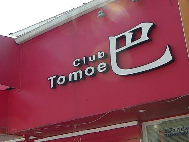 Tomoe Image
