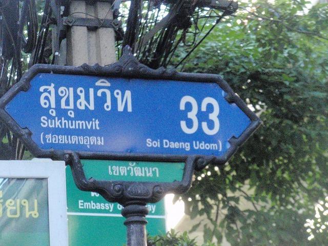 Thai Sabaiの写真