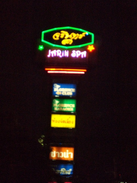 Jarin Massage Image
