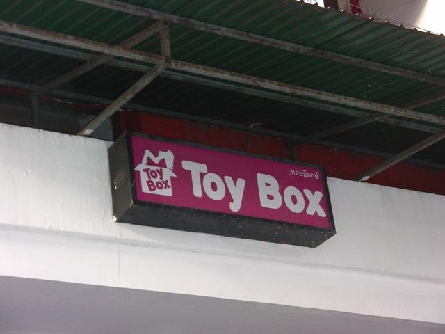 Toy Boxの写真