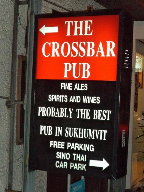 Cross Bar Image