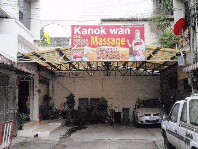 Kanok Wan MASSAGEの写真