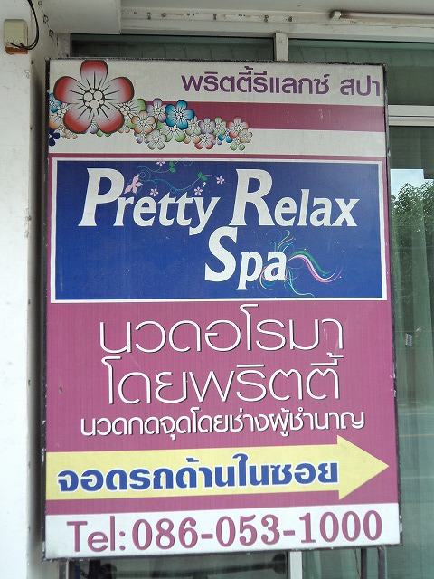 Pretty Relax Image