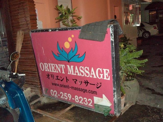 ORIENT MASSAGEの写真