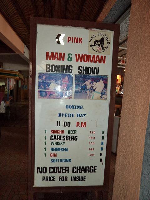ピンク・パンサーの写真