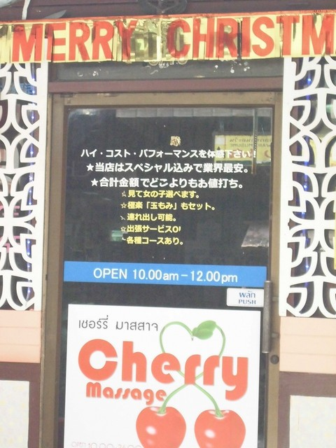 Cherry の写真
