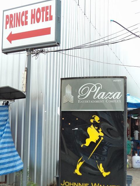 プラザ・コンプレックス / アクア / キューピディーの写真